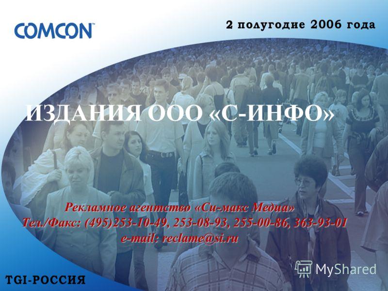 ИЗДАНИЯ ООО «С-ИНФО» Рекламное агентство «Си-макс Медиа» Тел./Факс: (495)253-10-49, 253-08-93, 255-00-86, 363-93-01 Тел./Факс: (495)253-10-49, 253-08-93, 255-00-86, 363-93-01 e-mail: reclame@si.ru