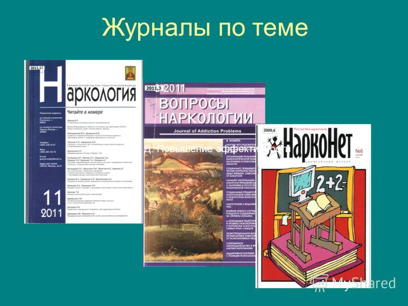 Журналы по теме Шилейко И. Д. Повышение эффективности