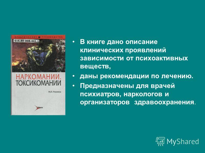 В книге дано описание клинических проявлений зависимости от психоактивных веществ, даны рекомендации по лечению. Предназначены для врачей психиатров, наркологов и организаторов здравоохранения.
