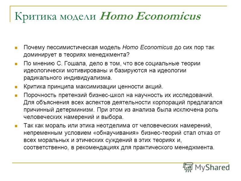 Критика модели Homo Economicus Почему пессимистическая модель Homo Economicus до сих пор так доминирует в теориях менеджмента? По мнению С. Гошала, дело в том, что все социальные теории идеологически мотивированы и базируются на идеологии радикальног