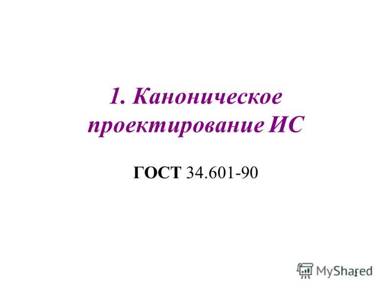 2 1. Каноническое проектирование ИС ГОСТ 34.601-90