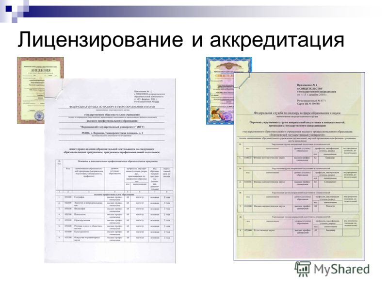 Лицензирование и аккредитация