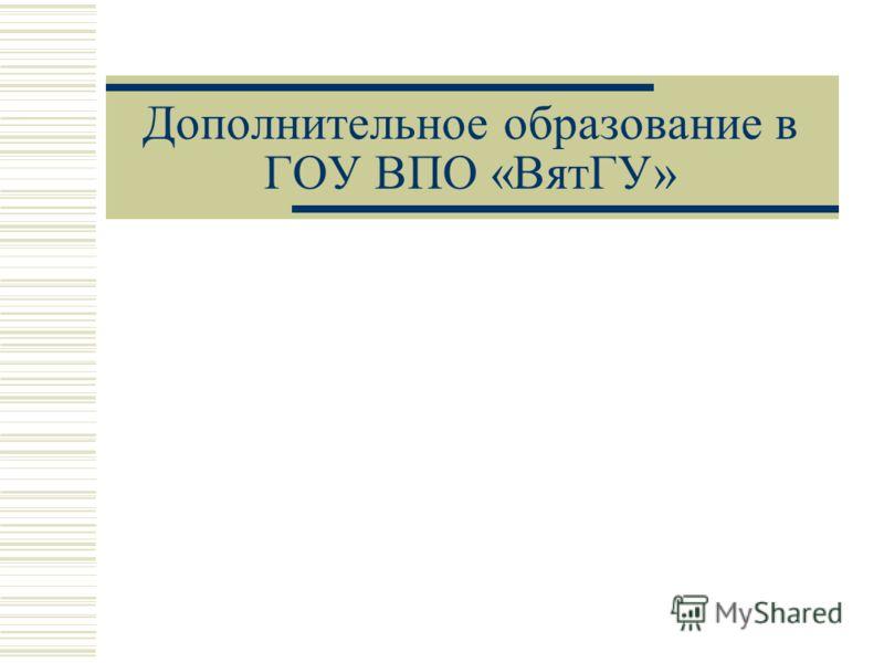 Дополнительное образование в ГОУ ВПО «ВятГУ»