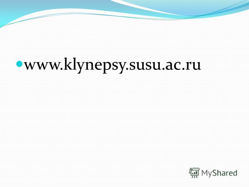 www.klynepsy.susu.ac.ru
