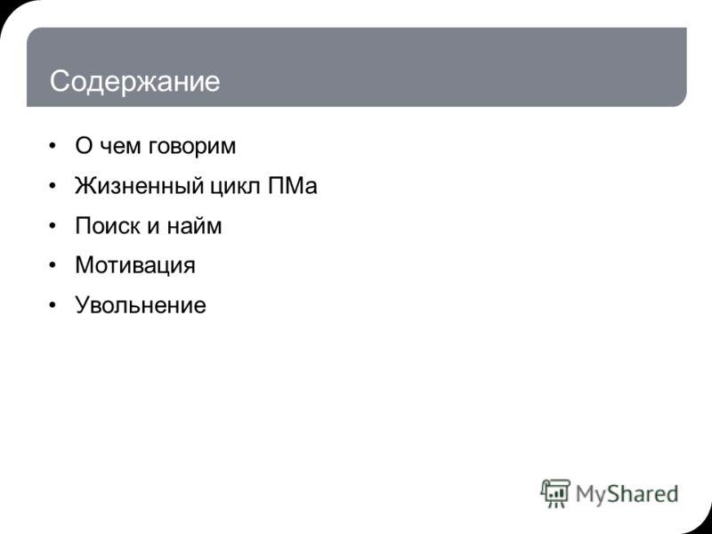 Содержание О чем говорим Жизненный цикл ПМа Поиск и найм Мотивация Увольнение 15.05.2013 12:15© THK-BP presentation name2