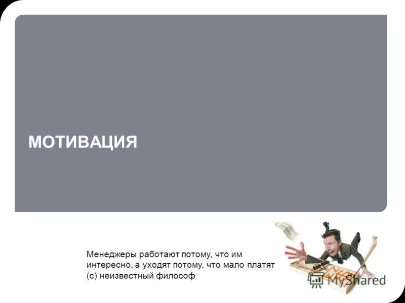 МОТИВАЦИЯ 15.05.2013 12:15© THK-BP presentation name22 Менеджеры работают потому, что им интересно, а уходят потому, что мало платят (с) неизвестный философ