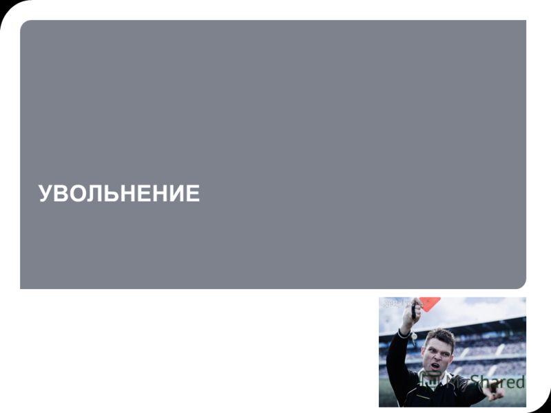 УВОЛЬНЕНИЕ 15.05.2013 12:15© THK-BP presentation name27