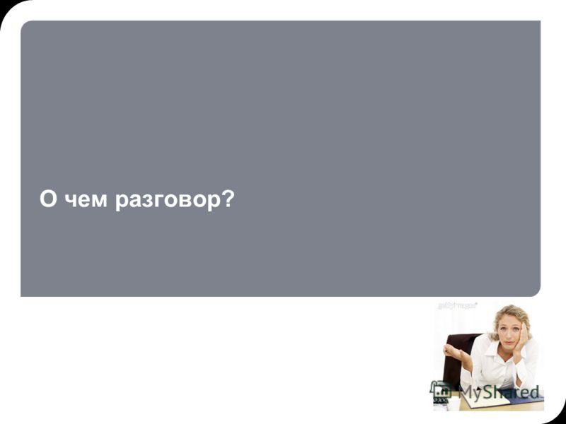 О чем разговор? 15.05.2013 12:15© THK-BP presentation name3