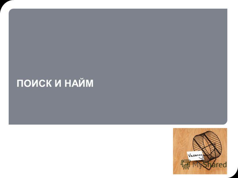 ПОИСК И НАЙМ 15.05.2013 12:15© THK-BP presentation name9
