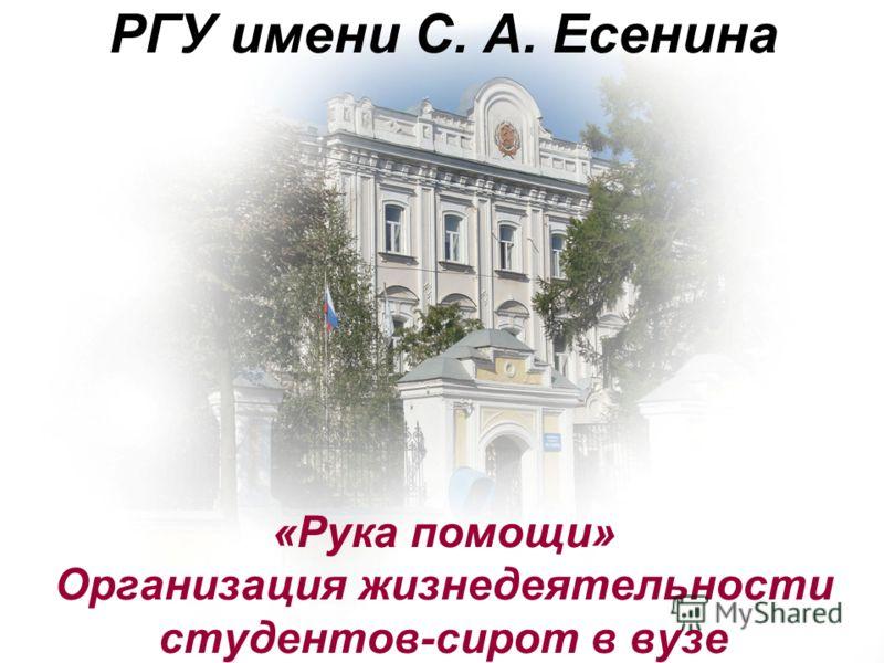 РГУ имени С. А. Есенина «Рука помощи» Организация жизнедеятельности студентов-сирот в вузе