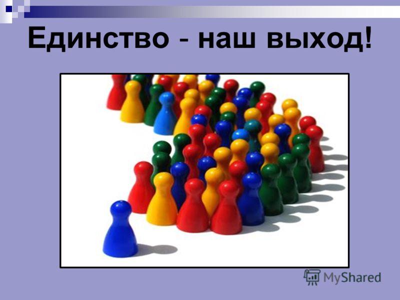 Единство - наш выход!