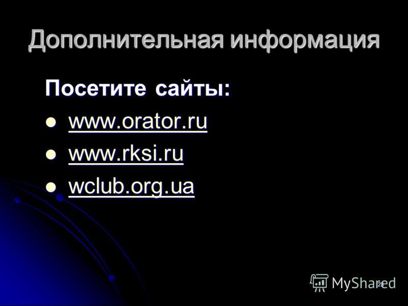 23 Дополнительная информация Посетите сайты: www.orator.ru www.orator.ru www.orator.ru www.rksi.ru www.rksi.ru www.rksi.ru wclub.org.ua wclub.org.ua wclub.org.ua