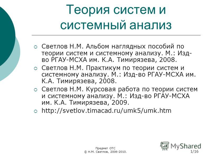 Презентация на тему Предмет ОТС © Н М Светлов Теория  1 Предмет