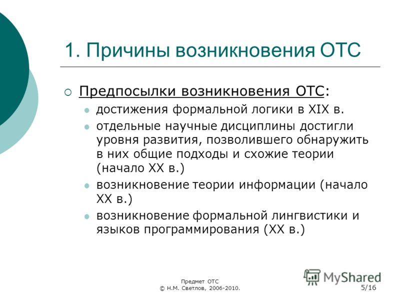 Презентация на тему Предмет ОТС © Н М Светлов Теория  5 1