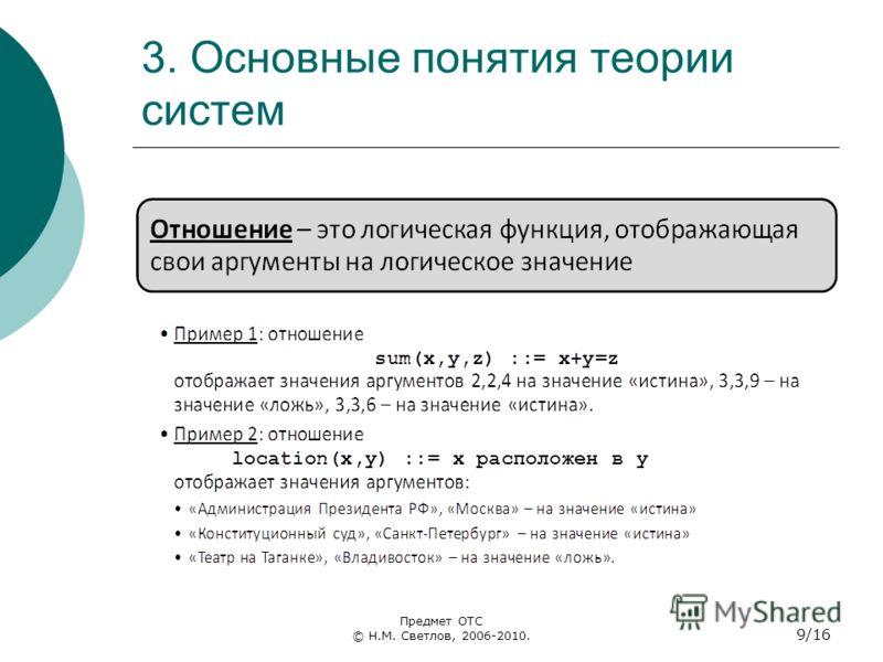 3. Основные понятия теории систем Предмет ОТС © Н.М. Светлов, 2006-2010. 9/16