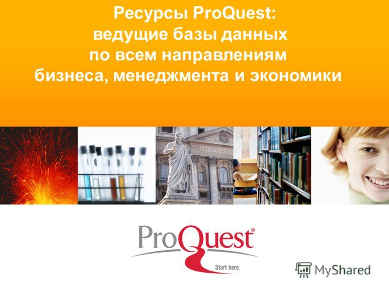Ресурсы ProQuest: ведущие базы данных по всем направлениям бизнеса, менеджмента и экономики