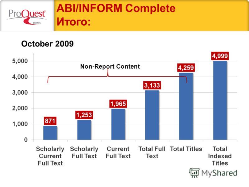 Non-Report Content October 2009 ABI/INFORM Complete Итого: