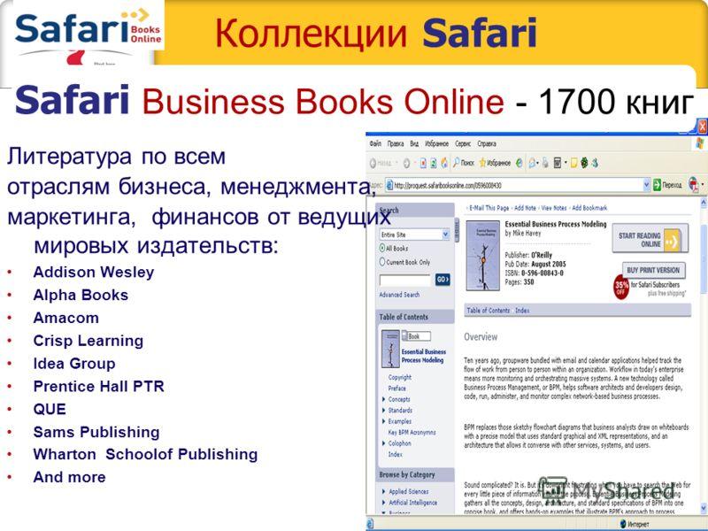 Коллекции Safari Safari Business Books Online - 1700 книг Литература по всем отраслям бизнеса, менеджмента, маркетинга, финансов от ведущих мировых издательств: Addison Wesley Alpha Books Amacom Crisp Learning Idea Group Prentice Hall PTR QUE Sams Pu