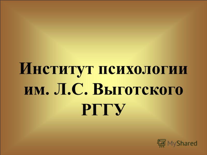 Институт психологии им. Л.С. Выготского РГГУ