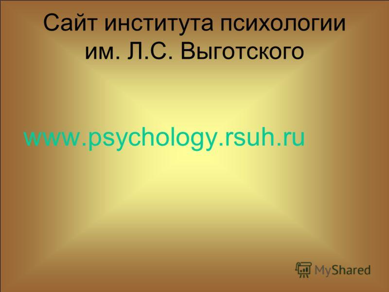 Сайт института психологии им. Л.С. Выготского www.psychology.rsuh.ru