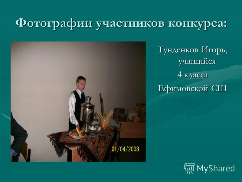 Фотографии участников конкурса: Тунденков Игорь, учащийся 4 класса Ефимовской СШ