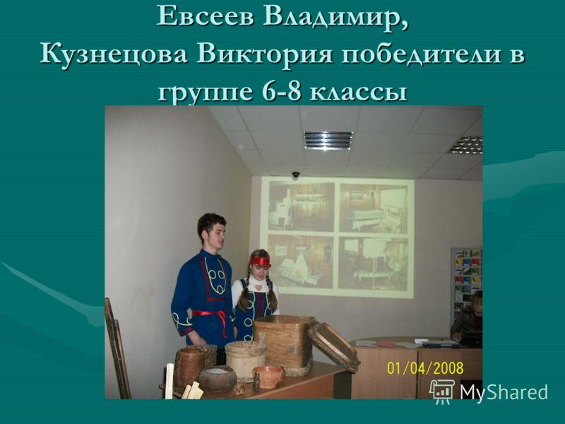Евсеев Владимир, Кузнецова Виктория победители в группе 6-8 классы