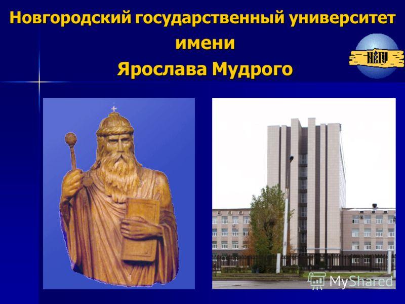 Новгородский государственный университет имени имени Ярослава Мудрого Ярослава Мудрого