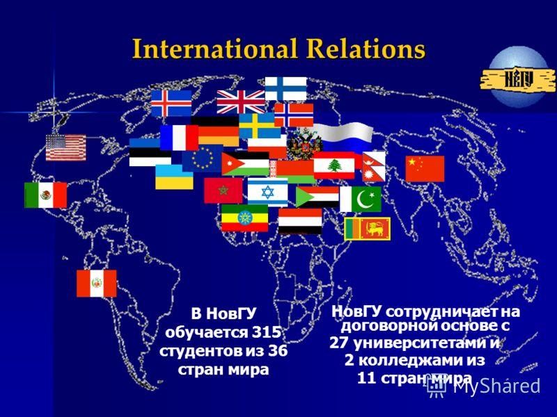 International Relations НовГУ сотрудничает на договорной основе с 27 университетами и 2 колледжами из 11 стран мира В НовГУ обучается 315 студентов из 36 стран мира