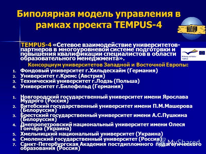 TEMPUS-4 «Сетевое взаимодействие университетов- партнеров в многоуровневой системе подготовки и повышения квалификации специалистов в области образовательного менеджмента». Консорциум университетов Западной и Восточной Европы: 1. 1. Фондовый универси