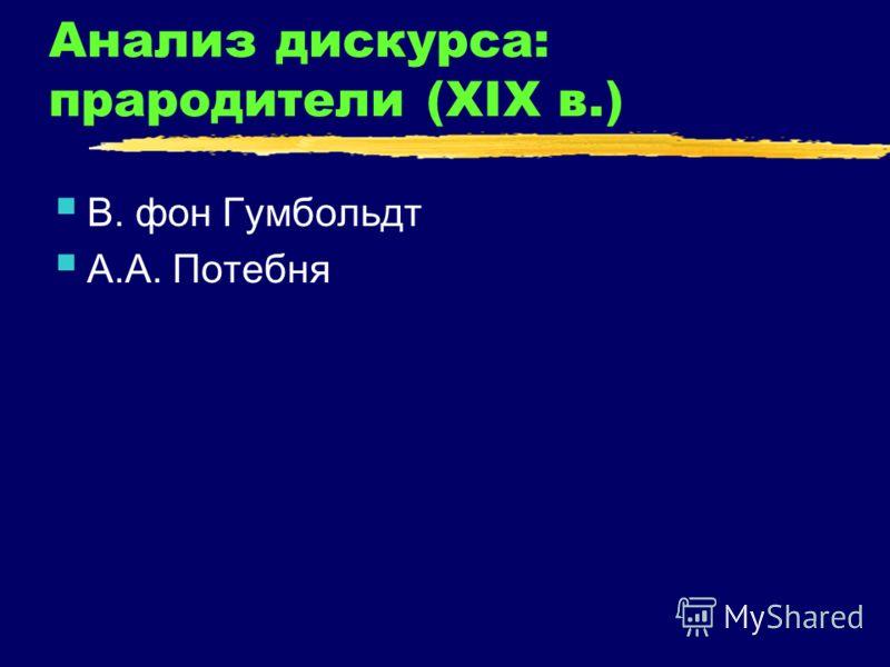 Анализ дискурса: прародители (XIX в.) В. фон Гумбольдт А.А. Потебня