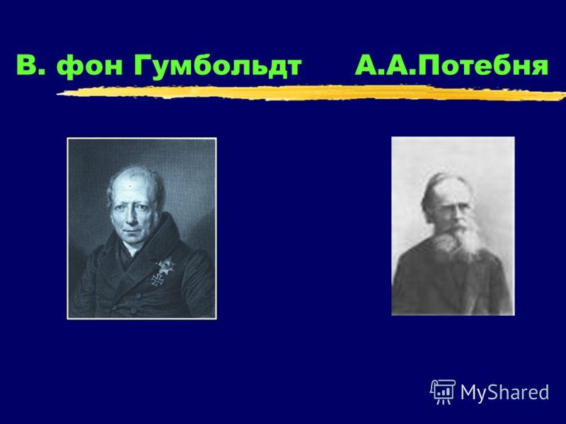 В. фон ГумбольдтА.А.Потебня