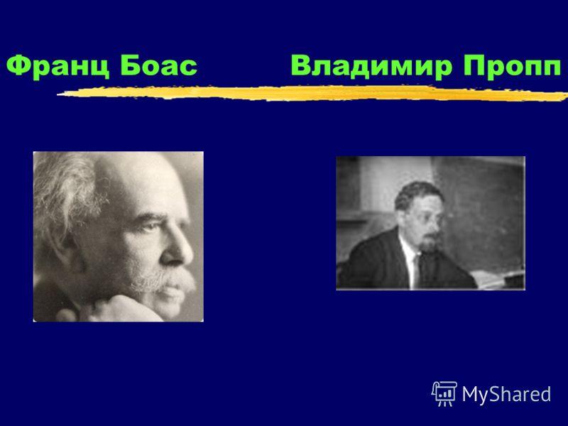 Франц БоасВладимир Пропп