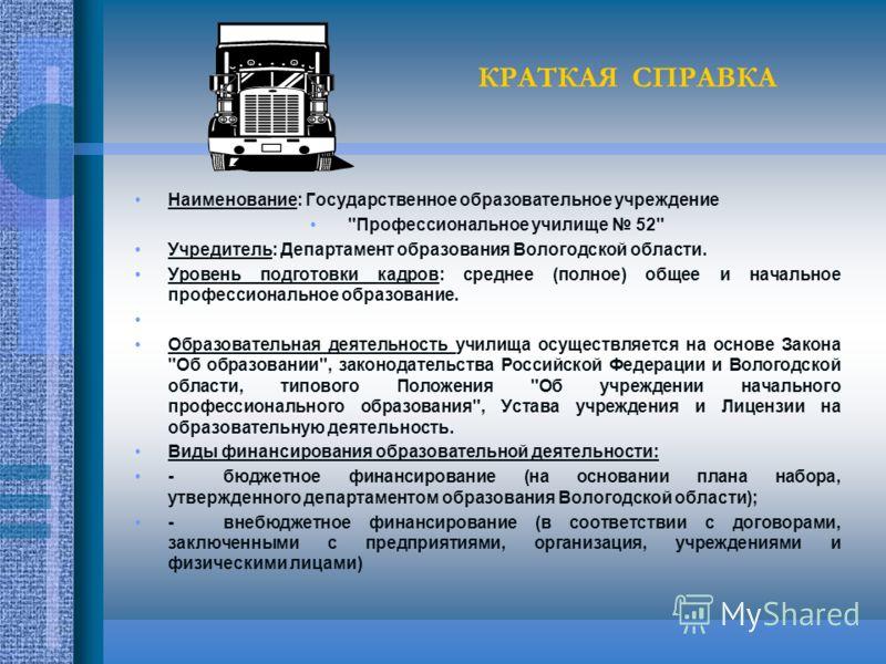 КРАТКАЯ СПРАВКА Наименование: Государственное образовательное учреждение