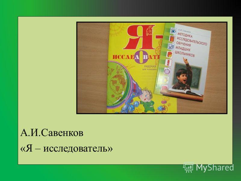 А.И.Савенков «Я – исследователь»