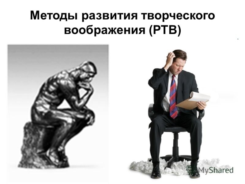 Источник: http://chizhik.ucoz.ru/load/for_engineers/metody_razvitija_tvorcheskogo_voobrazhenija/1-1-0-104   Методы развития творческого воображения (РТВ)