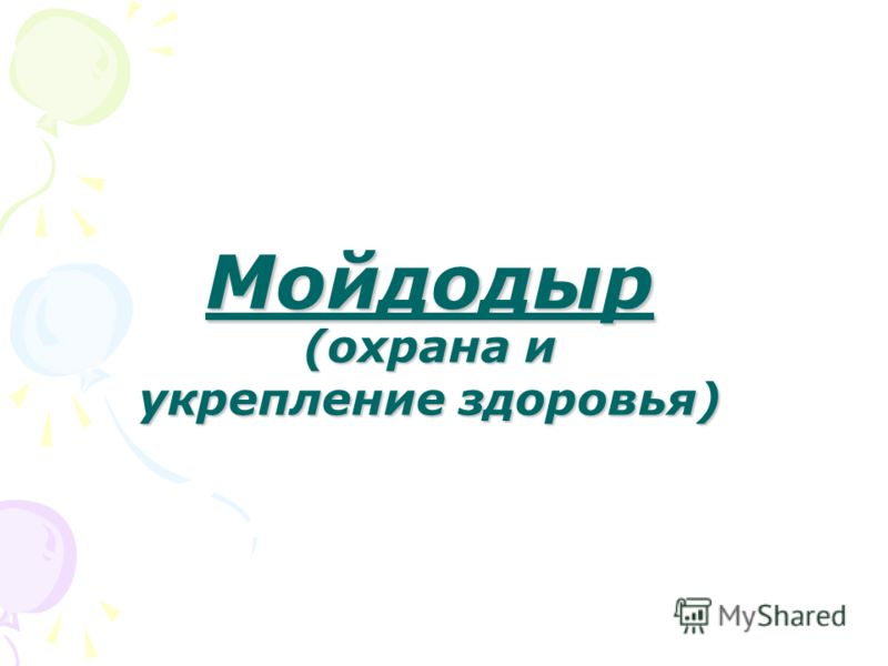 Мойдодыр (охрана и укрепление здоровья)