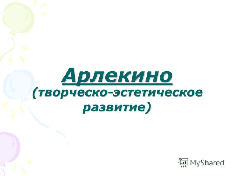 Арлекино (творческо-эстетическое развитие)