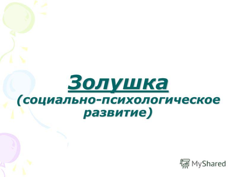 Золушка (социально-психологическое развитие)