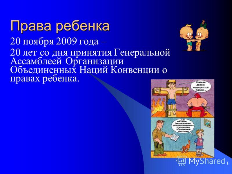 1 Права ребенка 20 ноября 2009 года – 20 лет со дня принятия Генеральной Ассамблеей Организации Объединенных Наций Конвенции о правах ребенка.