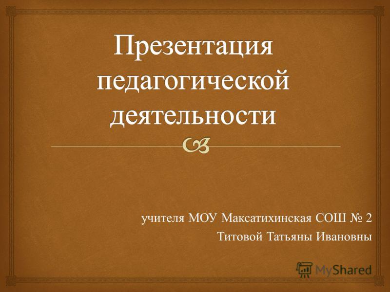 учителя МОУ Максатихинская СОШ 2 Титовой Татьяны Ивановны