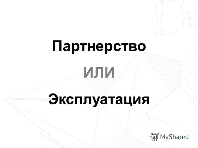 Партнерство ИЛИ Эксплуатация