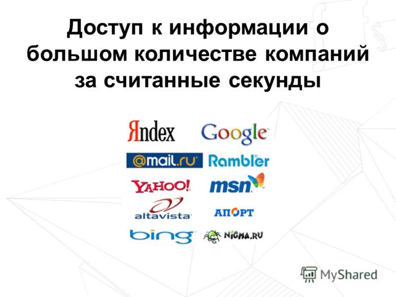 Доступ к информации о большом количестве компаний за считанные секунды
