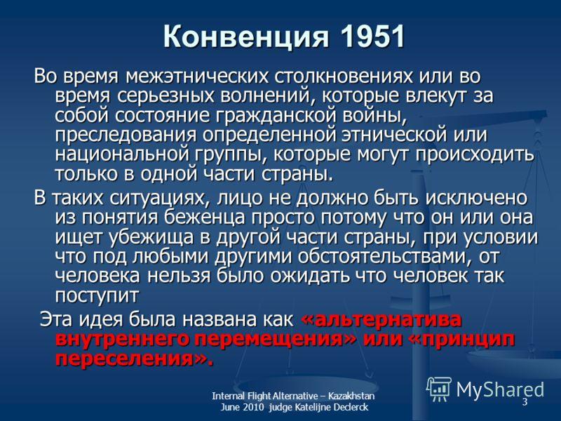 Конвенция 1951 Конвенция 1951 Во время межэтнических столкновениях или во время серьезных волнений, которые влекут за собой состояние гражданской войны, преследования определенной этнической или национальной группы, которые могут происходить только в