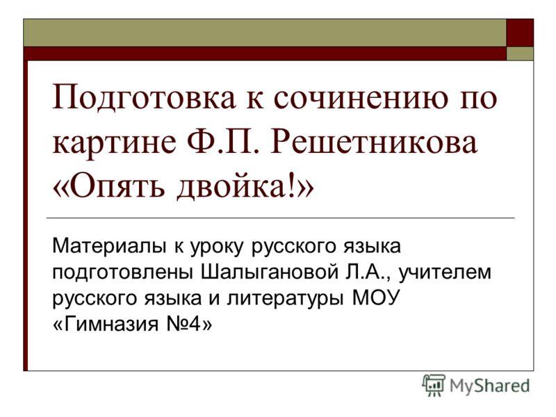 Подготовка к сочинению по картине Ф.П ...: www.myshared.ru/slide/316806