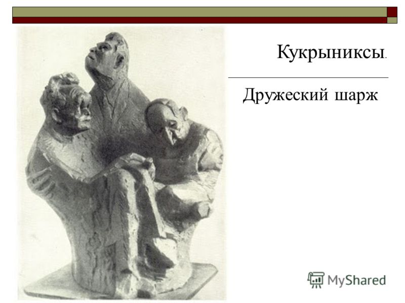 Дружеский шарж Кукрыниксы.