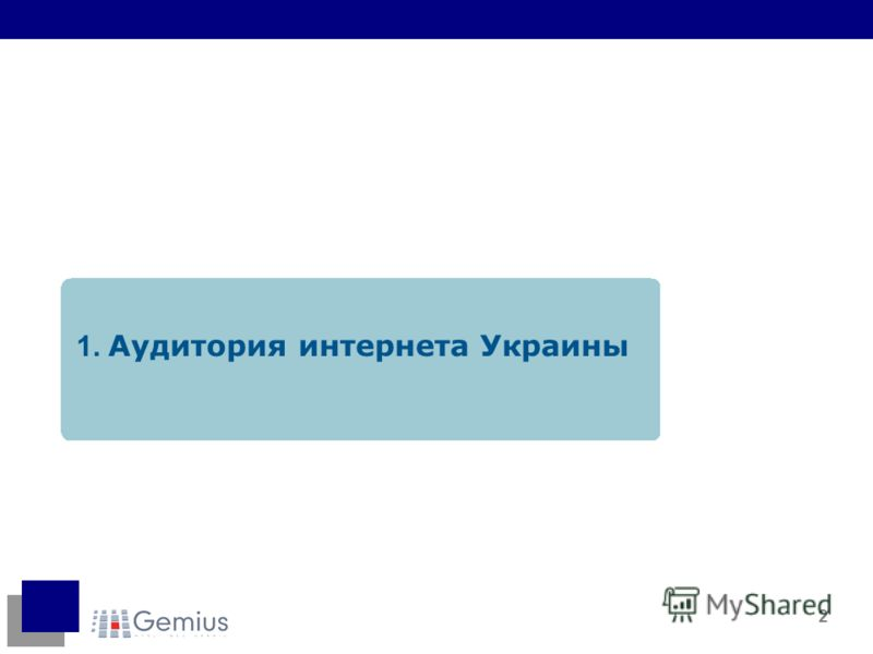 2 1. Аудитория интернета Украины
