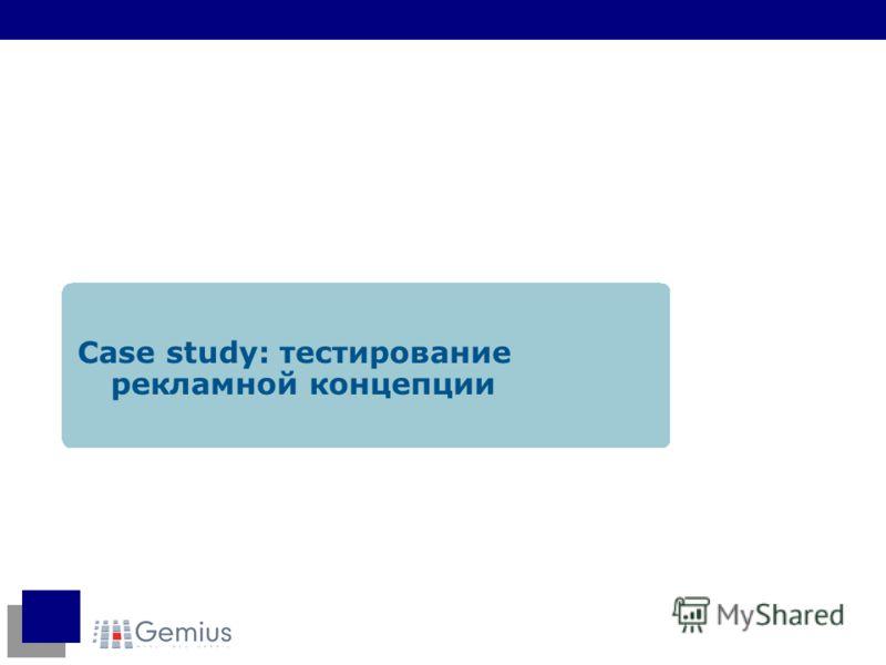 Case study: тестирование рекламной концепции