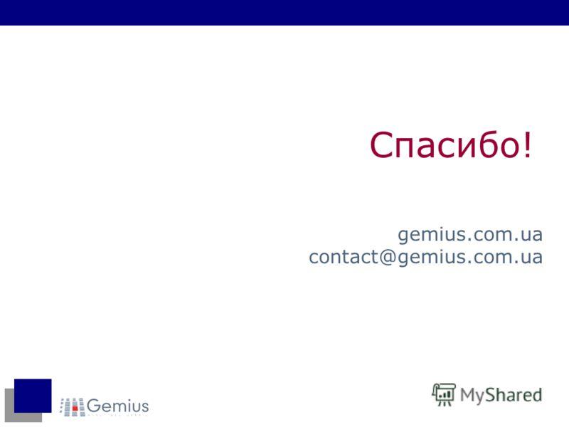 Спасибо! gemius.com.ua contact@gemius.com.ua