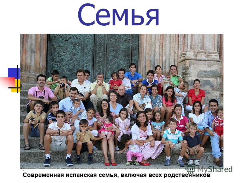 Семья Современная испанская семья, включая всех родственников