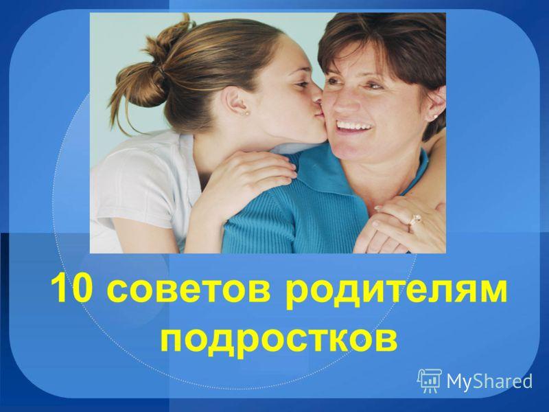 10 советов родителям подростков